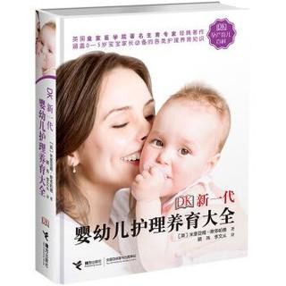 DK新一代婴幼儿护理养育大全