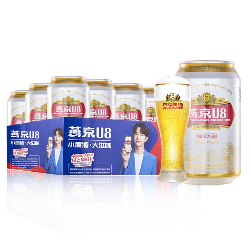 YANJING BEER 燕京啤酒 U8小度酒