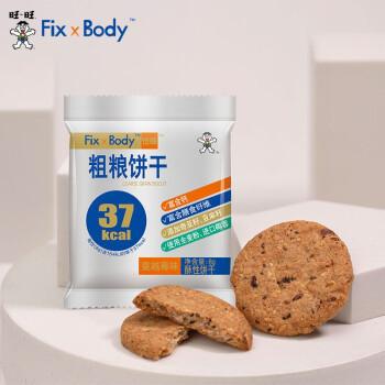 Fix XBody 旺旺Fix Body 麦越莓味粗粮饼干 全麦粗粮早餐代餐饼干膳食纤维零食 20包/盒 1盒装