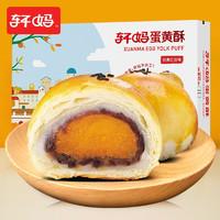 轩妈 家蛋黄酥6枚装 红豆味雪媚娘麻薯新鲜糕点美食网红零食