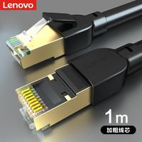 Lenovo 联想  CAT7 1M 七类网线