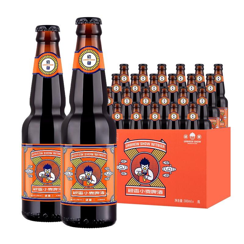 URBRAU 优布劳 幼兽升级款 橙香小麦啤酒