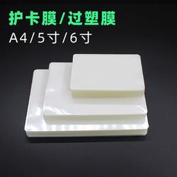 雅岚 塑封膜a4透明热缩膜过塑膜