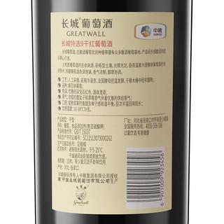 Great Wall 长城 特选9 橡木桶解百纳 干红葡萄酒