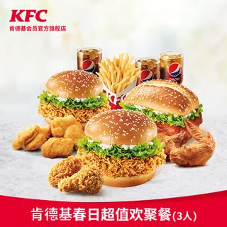 KFC 肯德基   春日超值欢聚餐(3人)兑换券