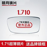 MingYue 明月 1.71非球面透明近视眼镜片+送店内600元以内镜框任选