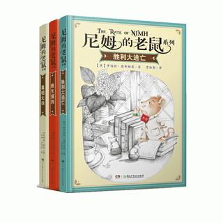 """尼姆的老鼠系列(美国纽伯瑞儿童文学金奖、国家图书奖、马克·吐温奖等诸多奖项!入选""""亲近母语""""中国小学生分级阅读书目!全3册)"""