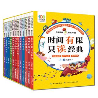 《百年百部中国儿童文学经典书系》(共12册)