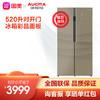 澳柯玛(AUCMA)520升风冷变频无霜1:1对开门冰箱BCD-520WKPAG
