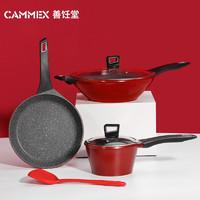善饪堂(CAMMEX)锅具套装不粘锅炒锅煎锅汤奶锅麦饭石色电磁炉通用眼睛三件套CX819003