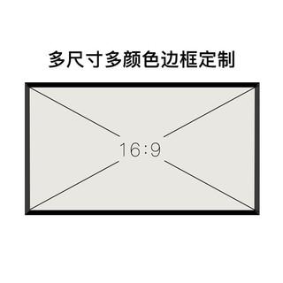 英微(IN&VI)GHK-JD/W1 8K抗光幕布画框投影布超高清投影机屏幕办公家用中长焦投影仪幕布 16:9纳米微晶高亮抗光画框幕 130英寸