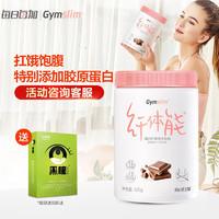 每日每加Gymslim纖體能蛋白膳食纖維營養奶昔 巧克力味420g 蛋白質高纖飽腹