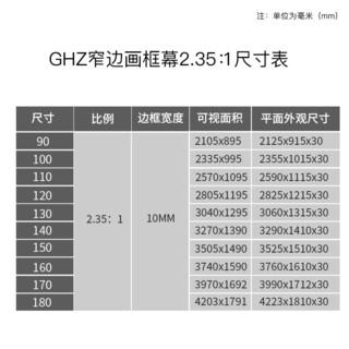 英微(IN&VI)GHZ-JD/W1投影仪抗光幕布窄边画框8K纳米微晶投影布办公家用中长焦抗光画框 2.35:1纳米微晶高亮中长焦抗光画框幕 130英寸