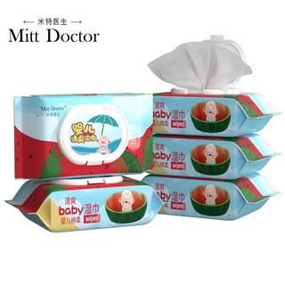 米特医生 婴儿湿巾大包80片*10包装家庭装宝宝手口湿纸巾抽纸湿巾