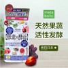 日本酵素酵母 天然果蔬 活性发酵  经典款metabolic酵素片  30回60粒/盒