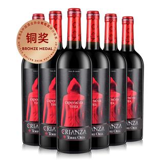 奥兰酒庄 西班牙进口红酒 奥兰Torre Oria小红帽陈酿干红葡萄酒750ml*6瓶 整箱装