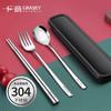广意  304不锈钢筷子套装 筷子勺子叉子便携餐具四件套 防霉防滑餐具 成人学生旅行便携健康餐具套装 GY7607