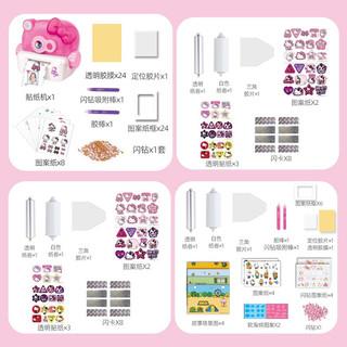 HelloKitty 魔法贴纸机3合1豪华套装组合女孩玩具儿童玩具贴纸礼物 5岁-8岁六一礼物