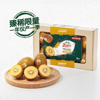 Zespri佳沛 新西兰有机阳光金奇异果 8个装 巨大果 单果重约146-175g 水果礼盒 生鲜水果