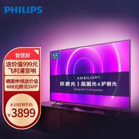 飞利浦(PHILIPS)55英寸 舒视蓝护眼 智慧屏MEMC 4K超高清环景光3+32G网络智能液晶电视55PUF8565