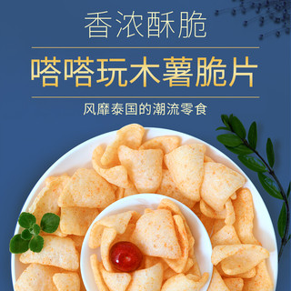 泰国进口 乐事(Lay's)嗒嗒玩分享装 休闲零食 膨化食品 186g