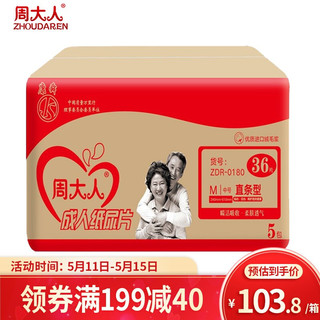 周大人 直条型成人纸尿片180片 老年人产妇尿片尿不湿 (尺寸:24cm*51cm)