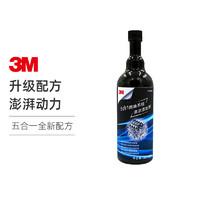 3M 燃油宝2瓶装