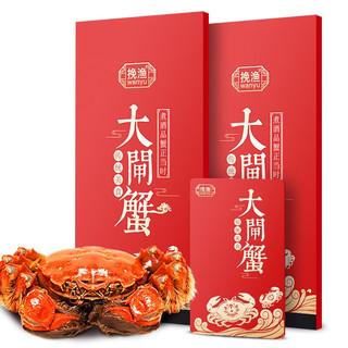 挽渔大闸蟹礼券甄选装商务送礼奢华礼盒中秋螃蟹礼品卡 1288A型(公3两 母2两)4对8只