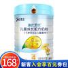 澳优(Ausnutria)爱优学儿优学生儿童成长配方奶粉4段(3岁以上适用) 800克