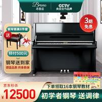 布鲁诺Bruno德国品质立式钢琴up118 全国联保