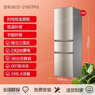 海尔冰箱三门大容量218升小型超薄家用静音节能海尔电冰箱 中门软冷冻三门三温区