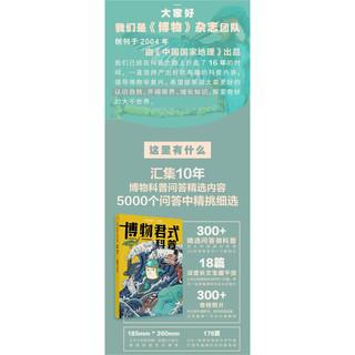 博物(2020年增刊)——博物君式科普