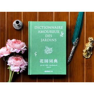花园词典:打造一座有灵魂有心跳的世界花园