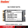 金胜维(KingSpec)M.2 2242 SATA SSD E431/GPD/Y510p等固态硬盘 512G SATA协议 2242mm NGFF/M.2
