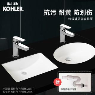 科勒(KOHLER)台下盆洗脸盆陶瓷洗手面盆方形浴室柜盆水龙头组合 台下方盆2215+台盆龙头74013