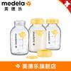 美德乐(Medela)美德乐medela奶瓶储奶瓶组合 150ml玻璃奶瓶 3个装(新品)