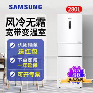 三星(SAMSUNG)  280升 风冷无霜 智能变频小冰箱 三门冰箱 家用节能静音冰箱 变温家电