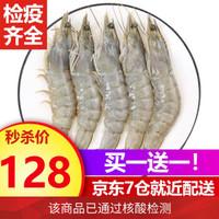 九善食 國產大蝦1kg 40-50只 大蝦 海鮮水產生鮮蝦類 基圍蝦凈重400g*2盒裝