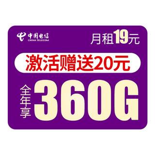 CHINA TELECOM 中国电信  中国电信 电信卡全国不限量京东卡手机卡0元月租大王卡上网卡电话卡日租卡电信无限流量卡通话卡号SY 剑圣卡