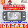 任天堂(Nintendo)Switch游戏机健身环大冒险NS掌上游戏机便携任天堂 switch游戏 Switch Lite港版新款主机 灰色