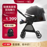 爱贝丽(IBelieve)婴儿推车超轻便双向宝宝推车新生儿手推车高景观可坐可躺童车 玲珑6-黛黑(镁合金)