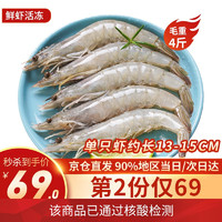 鱻謠 海捕大蝦白蝦 大海蝦可剝蝦仁 火鍋燒烤食材海鮮水產 白蝦凈重1.4kg/70-80只毛重約4斤