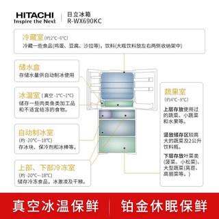 日立(HITACHI)R-WX690KC日本原装进口电动抽屉风冷无霜自动制冰真空冰温保鲜多门电冰箱 670升 水晶炫金