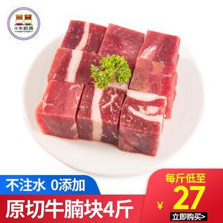 小牛凯西 原切牛腩块4斤2000g 新鲜优质牛肉 健身食材无添加