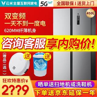 云米(VIOMI)双对开门冰箱+10公斤洗烘一体全自动洗衣机智能风冷无霜大容量互联网电冰箱家用套装 450L对开门