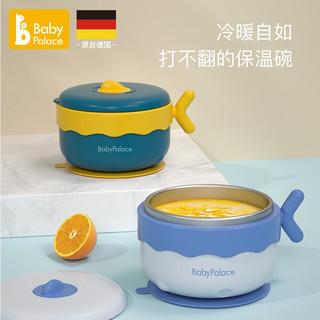 babypalace宝宝注水保温碗儿童餐具套装辅食碗防摔防烫婴儿不锈钢吸盘碗 青绿+活泼黄