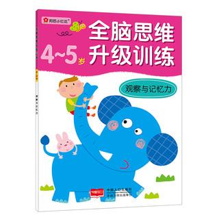 全脑思维升级训练4-5岁(全4册)(邦臣小红花出品)