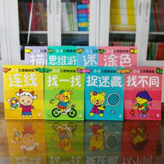 2-3岁幼儿创造性思维训练(套装全8册)·海润阳光