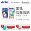 Jordan 防蛀防龋婴幼儿童牙膏2支装 2段 小海豚+独角兽