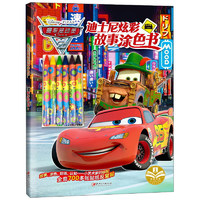 赛车总动员2/迪士尼炫彩故事涂色书